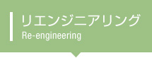 リエンジニアリングトップ