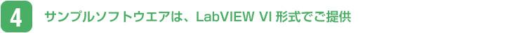 サンプルソフトウエアは、LabVIEW VI形式でご提供