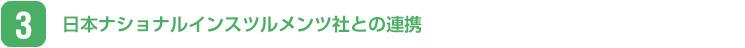 日本ナショナルインスツルメンツ社との連携