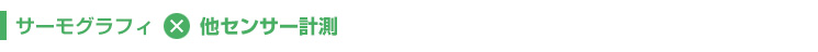 サーモグラフィ × 他センサー計測