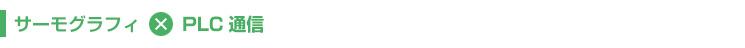 サーモグラフィ × PLC通信