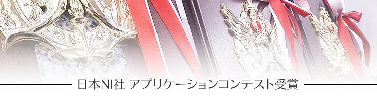 日本NI社 アプリケーションコンテスト受賞