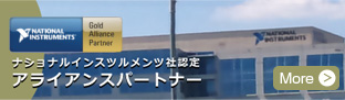 外部サイト:日本ナショナルインスツルメンツ社アライアンス紹介ページへ