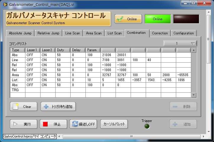 ガルバノスキャンミラー用ソフトウェア 画面例