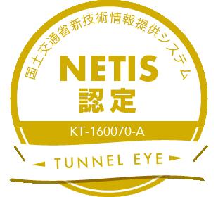TUNNEL EYEは、国交省新技術情報システム「NETIS」に登録されています。