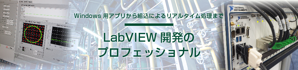 LabVIEW開発のプロフェッショナル