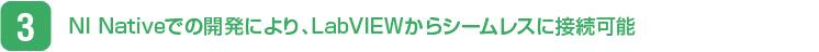 NI Nativeでの開発により、LabVIEWからシームレスに接続可能